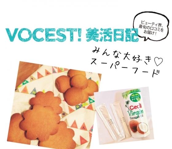 キレイになるスイーツ♡ココナッツオイルのクッキーのつくり方【VOCEST!の美レシピ】