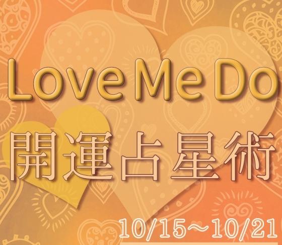 【10/15〜10/21のウィークリー占い☆】超簡単! 今週の12星座別・開運アクション【Love Me Do の開運占星術】