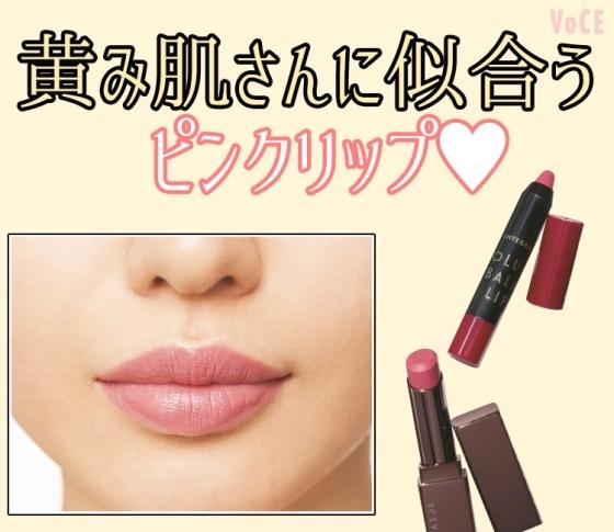 【塗り比べで徹底検証!】黄み肌さんに似合うピンク系リップ厳選4本!