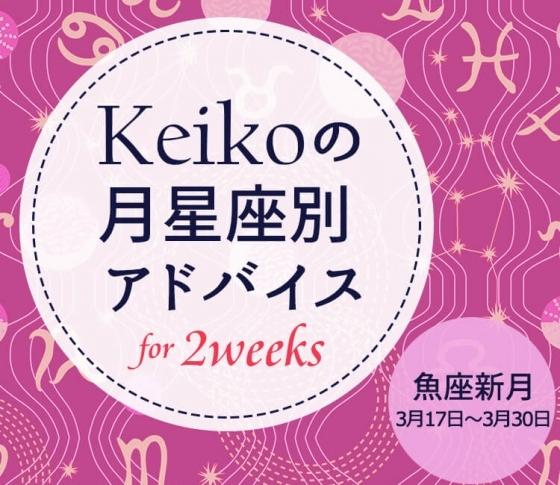 【Keikoの月星座別アドバイス】魚座新月3月17日~3月30日の引き寄せポイント