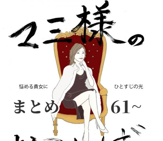 【21時のマミ様】悩める貴女にひとすじの光 Vol.61~