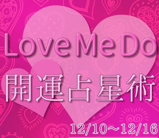 【12/10〜12/16のウィークリー占い☆】超簡単! 今週の12星座別・開運アクション【Love Me Do の開運占星術】