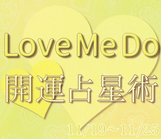 【11/19〜11/25のウィークリー占い☆】超簡単! 今週の12星座別・開運アクション【Love Me Do の開運占星術】