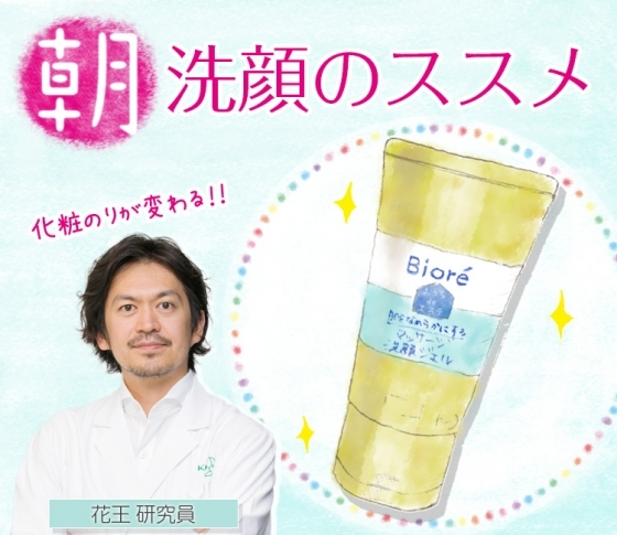 朝の洗顔で化粧のりが変わる!【PR】