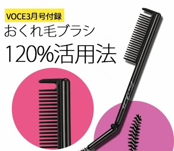 【VOCE3月号付録】河北メイクのヘアを簡単再現! おくれ毛ブラシ活用法