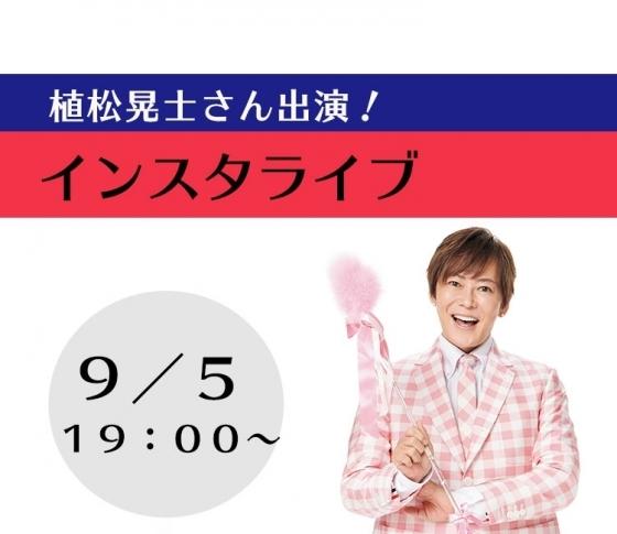 【9月5日(木)19:00頃〜】植松晃士さん出演!インスタライブを開催|テーマは「アイケア」[PR]