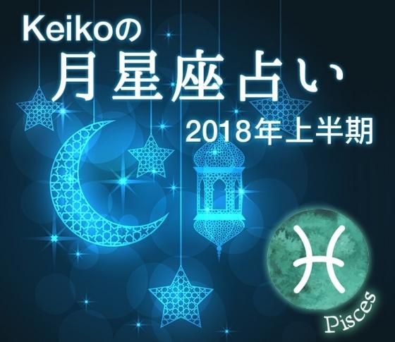 魚座は海外に縁が!旅先で恋に落ちちゃうかも♡【Keikoの月星座占い2018】
