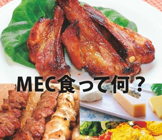 次世代糖質オフ「MEC食」で、おなかいっぱいダイエット!? 食べていいのは何?