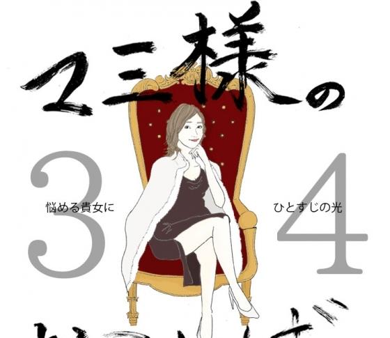 Vol.34 鼻毛に困っている女【21時のマミ様】悩める貴女にひとすじの光