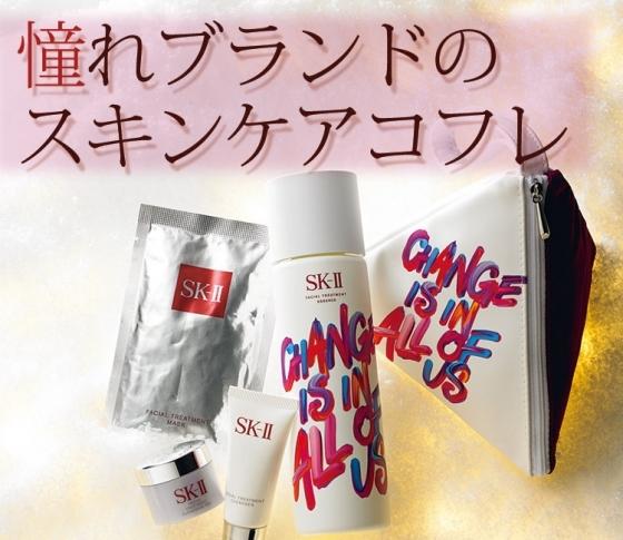 【SK-II、シスレー、ポーラ……】憧れブランドのスキンケアはコフレで試すのがお得です!