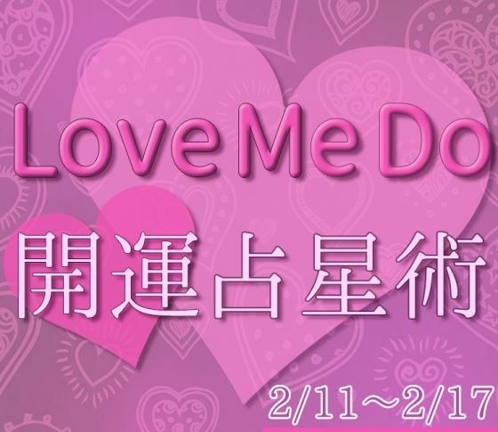 【2/11〜2/17のウィークリー占い☆】超簡単! 今週の12星座別・開運アクション【Love Me Do の開運占星術】