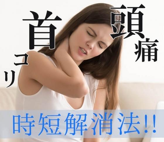 【首コリ・頭痛解消法】マッサージやストレッチよりも時短で効果的な○○テクニック