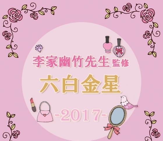 【2017風水】六白金星は、ピンクのセクシー下着がマストバイ?【李家幽竹先生が監修】