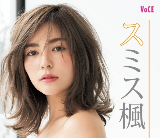 人気モデル【スミス楓】は美肌のために「落とすケア」を実行中!