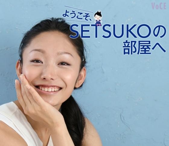 ようこそ! SETSUKOの部屋へ volume.2 [PR]