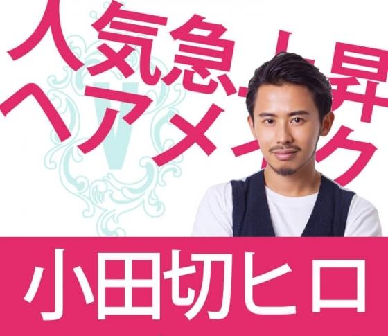 【小顔メイクでおなじみ】人気急上昇のヘアメイク小田切ヒロが選んだベスコスとは?