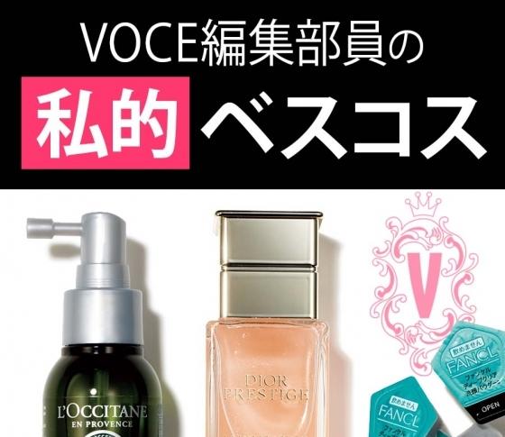 【美肌を叶える】VOCE編集者の私的ベストコスメ【スキンケア編】
