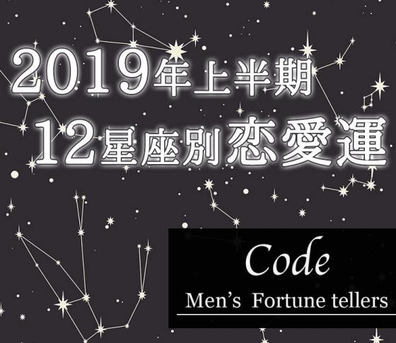 【2019年上半期】イケメン♡メンズ占いグループ「Code」が占う12星座別の恋愛運【イヴルルド遙華プロデュース】
