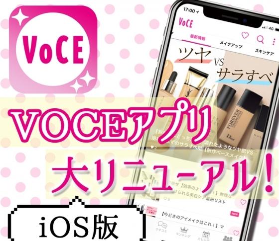 【美容好きさん愛用!】VOCEアプリ(iOS版)がパワーアップしました♡【Androidはcoming soon!】