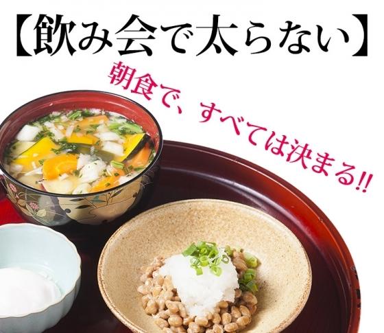 【飲み会で太らない】当日と翌日の朝食で、すべては決まる!!