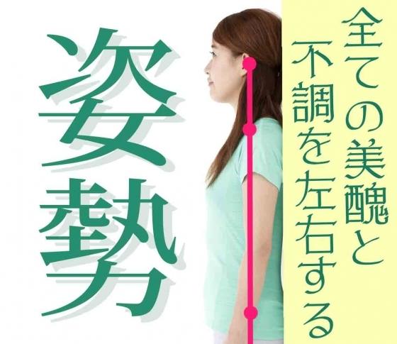 【肩こり、便秘、太りやすい】現代人を悩ます不調もみーんな悪い姿勢のせい!正しい姿勢で体が変わる!