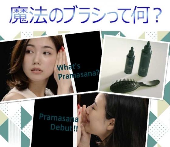 【魔法のブラシって何?】頭皮ケアの新習慣、始まる[PR]