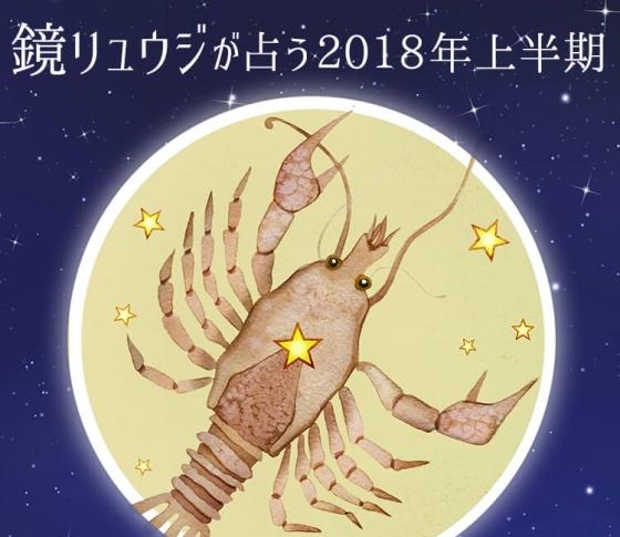 蟹座は主役級のゴージャス美女を目指して【鏡リュウジの2018年開運☆占い】