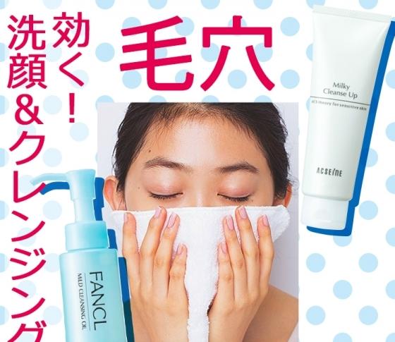 毛穴に効く! 洗顔&クレンジングのイチオシアイテム発表