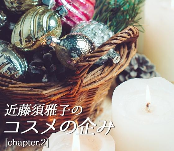コスメの企み第二章【モテ力の超基本はうる肌と艶髪に】