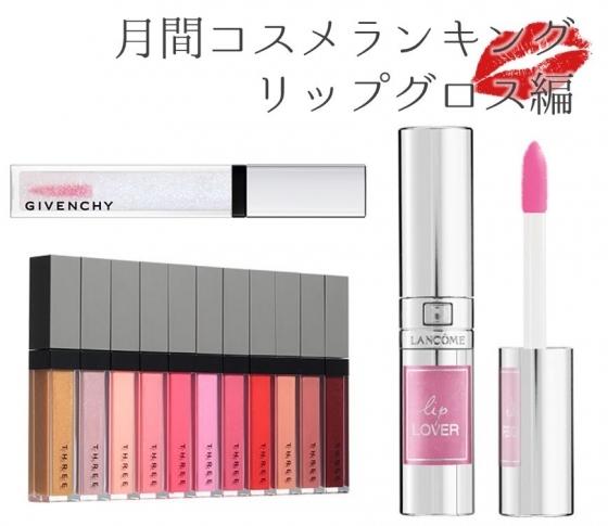 色っぽ唇ゲット♡月間コスメランキング リップグロス編