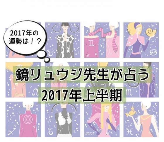 【鏡リュウジ☆プレゼンツ】2017年上半期の運勢はいかに……!?