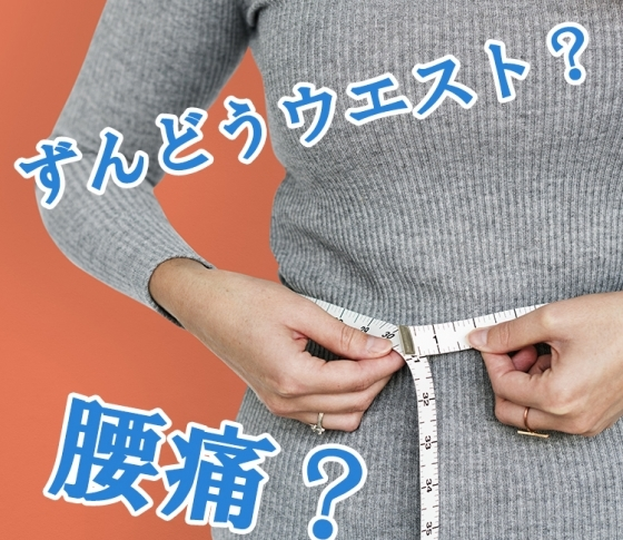 【脱・ずんどうウエスト】腰痛を解消し、美尻とくびれを手に入れる方法