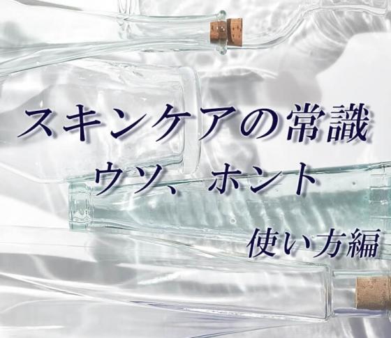 スキンケアの常識 ウソ、ホント 使い方編【化粧水はコットンでつける?】