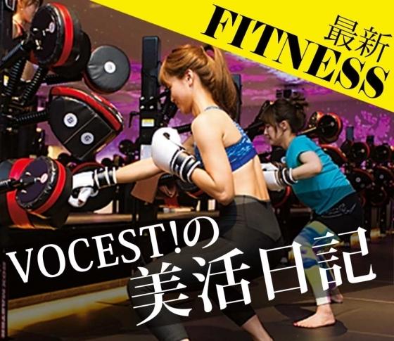 最新ボクシングフィットネスに行ってみた【ビューティインフルエンサーVOCEST!の美活日記】