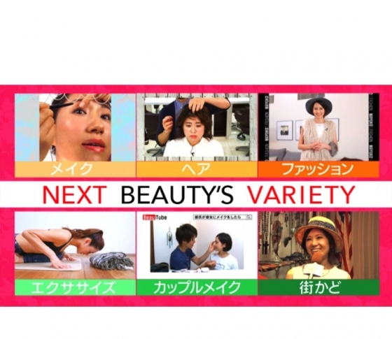 【NEWS!】BeauTV~VOCE今夜は大リニューアル!!MC河北麻友子も驚愕のメイクテクとは?