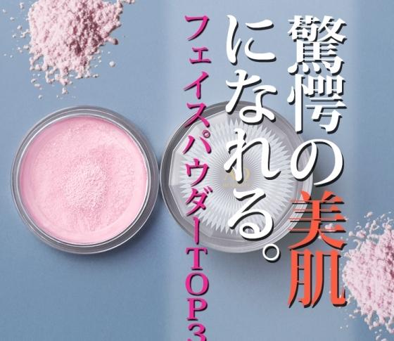 【ベストコスメ】驚愕の美肌をかなえるフェイスパウダーBEST3発表!