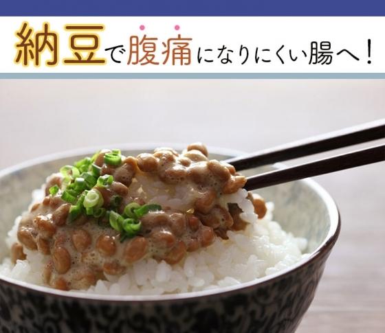 【腹痛を予防】納豆で善玉菌を増やして強い腸を作る!