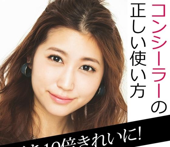 【ヘアメイク長井かおりさんが伝授】肌を10倍きれいに見せるコンシーラーの使い方