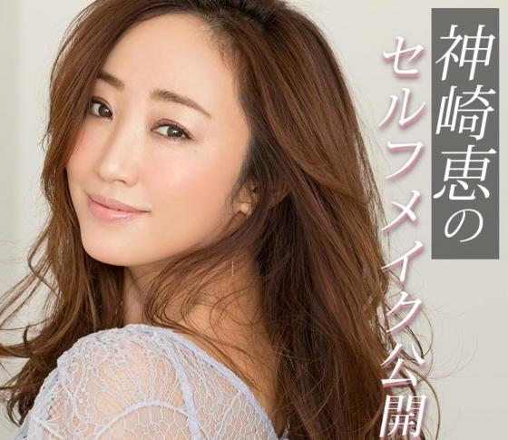 【神崎恵のセルフメイク公開!】コスメデコルテの新メイクアップから選んだのは……コレだ![PR]