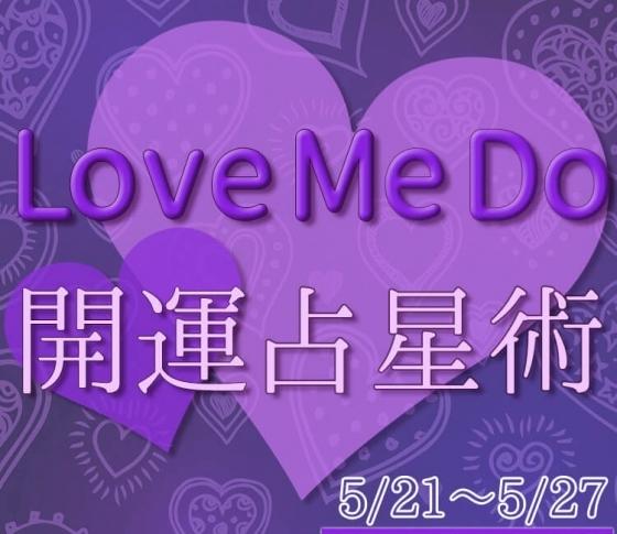【5/21〜5/27のウィークリー占い☆】超簡単! 今週の12星座別・開運アクション【Love Me Do の開運占星術】