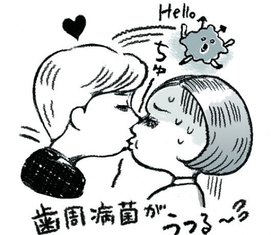 キスすると歯周病がうつる!? 実は20代からはじまっている歯周病