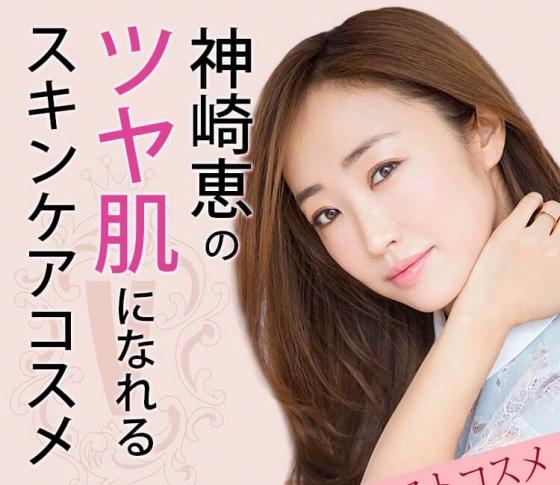 【神崎恵セレクト♡】絶対にツヤ肌になれるスキンケアコスメ10選