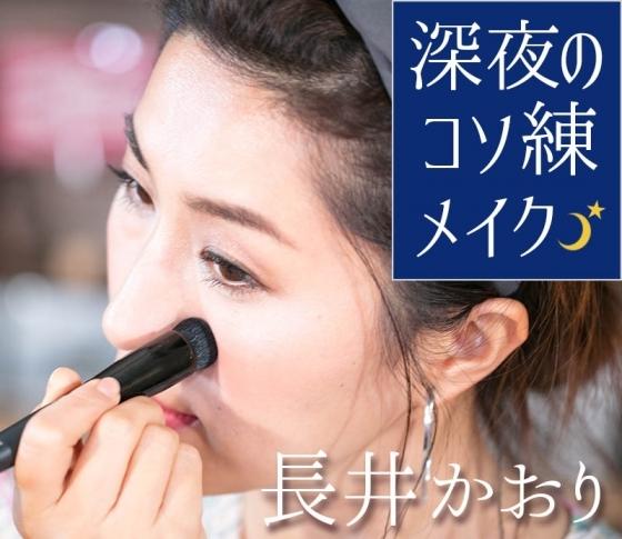 長井かおりの「深夜のコソ練メイク」【Vol.1】毛穴落ち問題を完全克服する!