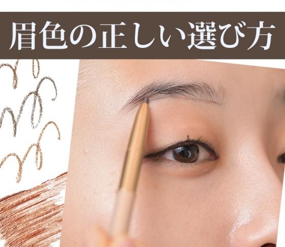 【新事実】眉の色は髪の色に合わせるのではなく、肌の色に合わせるのです!