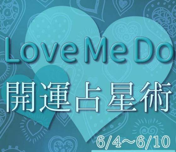 【6/4〜6/10のウィークリー占い☆】超簡単! 今週の12星座別・開運アクション【Love Me Do の開運占星術】