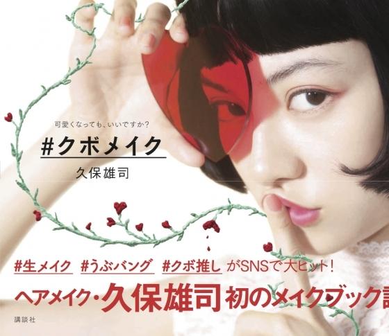 ヘアメイク・久保雄司さん初の書籍『#クボメイク』の売れ行きは?