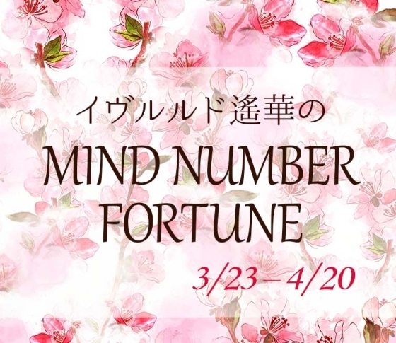 【3/23~4/20】イヴルルド遙華さんの「マインドナンバー占い」、あなたの運気はいかに?