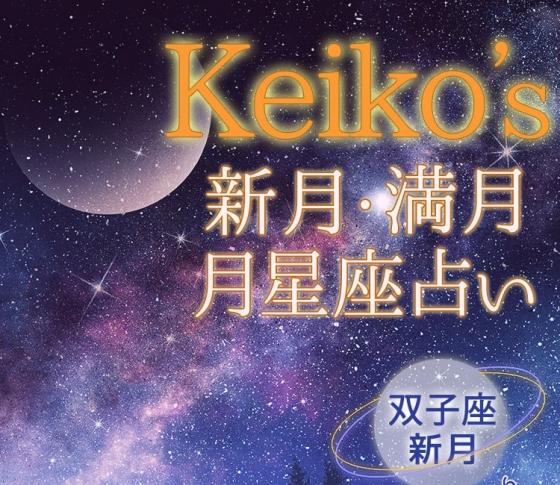 【Keikoの開運引き寄せレッスン】双子座新月6月3日~6月16日【新月・満月の月星座占い】