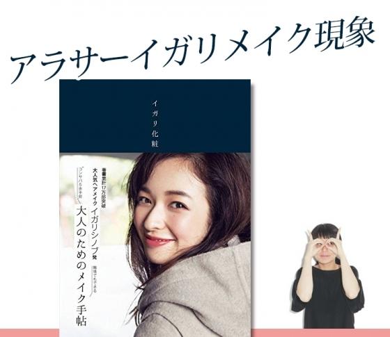 【人気絶頂!】アラサーイガリメイク現象、総まとめ!!!!!