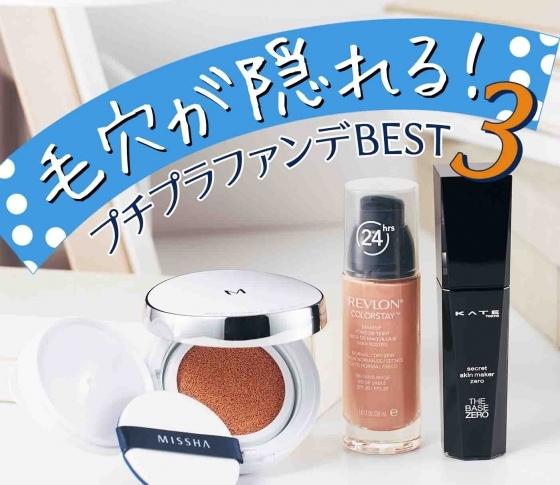 毛穴が隠れる!プチプラファンデーションBEST3【VOCE読者が指名買い!】